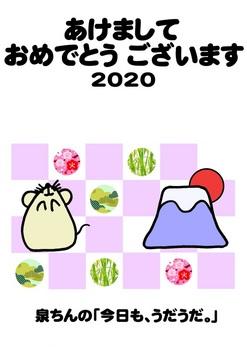 nenga_2020_blog.jpg